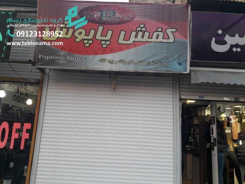 projrct 3 1 تابلو مغازه