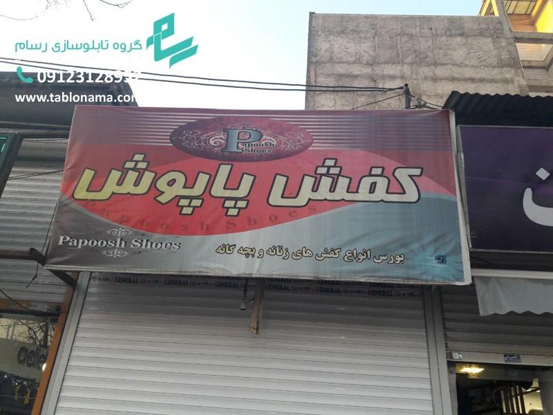 projrct 31 تابلو مغازه