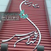 20070209133 min 180x180 تابلو مغازه