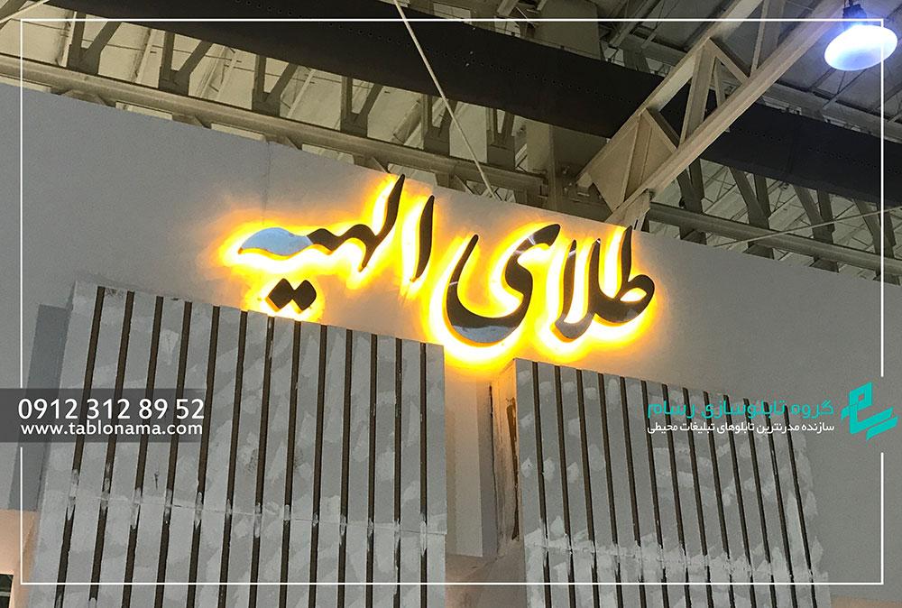 Elahiye 2  تابلو سازی در صنعت ایران