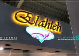 Elahiye 260x185 مقالات