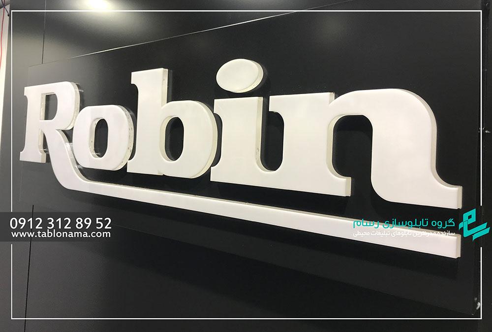 Roobin تابلوسازی و استاندارد های این صنعت