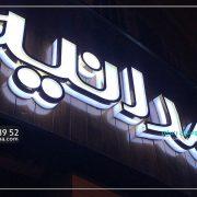 kamraniye 2527 180x180 تابلو مغازه