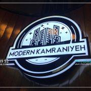kamraniye 2537 180x180 تابلو استیل