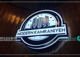 kamraniye 2537 260x185 مقالات