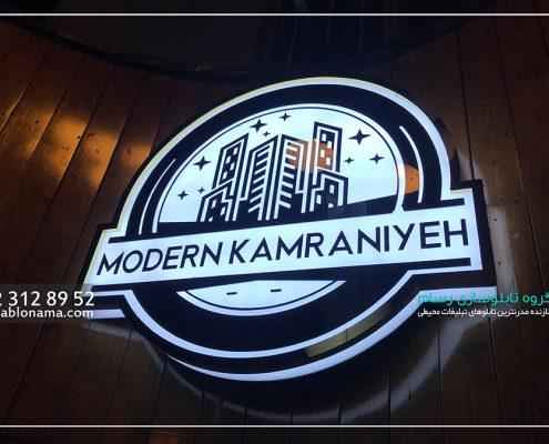kamraniye 2537 495x400 تابلو استیل