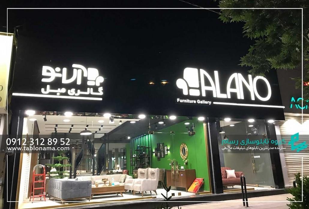 alano 1 1030x697 تابلو چلنیوم و نقش آن در تبلیغات