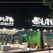 alano 1 180x180 تابلو مغازه
