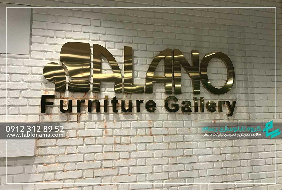 alano 2 تابلو سازی در صنعت ایران