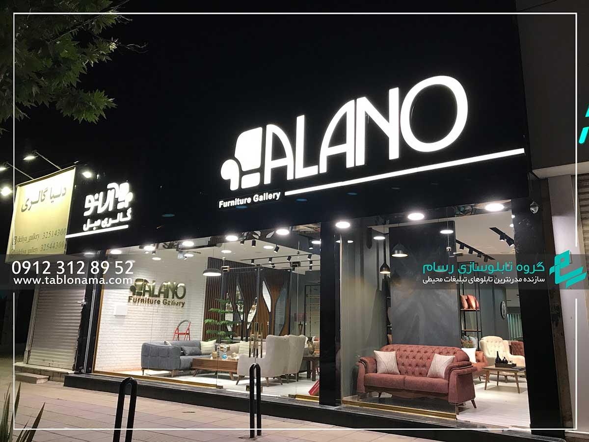 alano 3 پلکسی گلاس و استیل در تابلوسازی